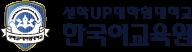 한국어교육원